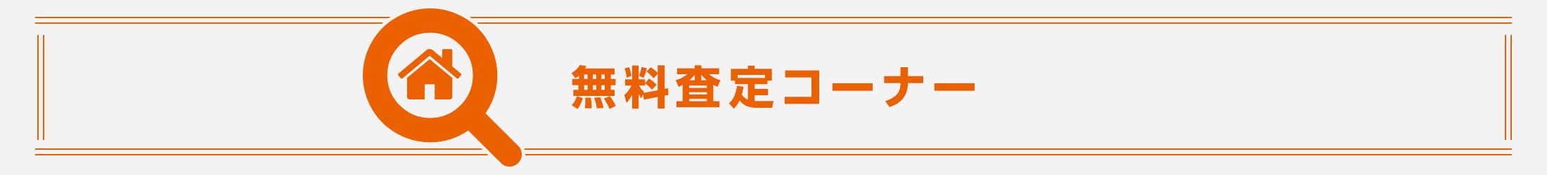 札幌不動産