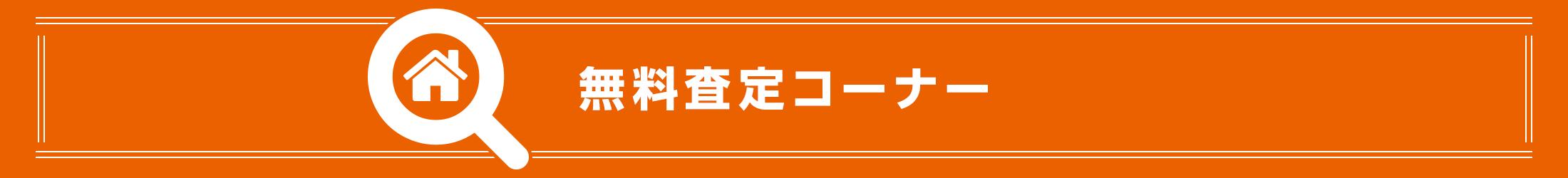 札幌 物件買取